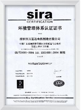 Sira 环境管理体系认证证书