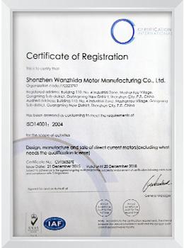 ISO14001:2004环境管理体系证书
