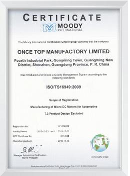 ISO/TS16949:2009证书