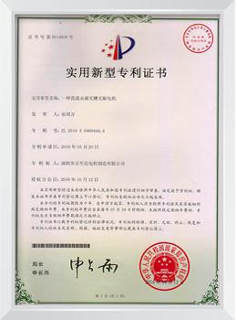 无刷电机实用新型专利证书