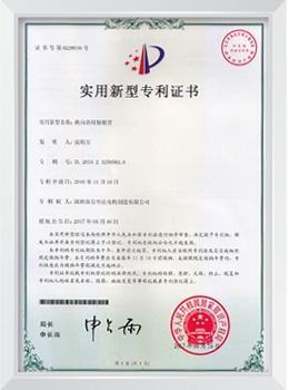 组装治具搬运装置专利证书
