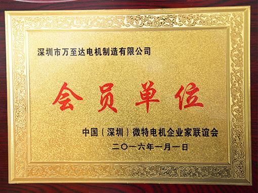 万至达荣誉:微特电机企业家联谊会会员单位