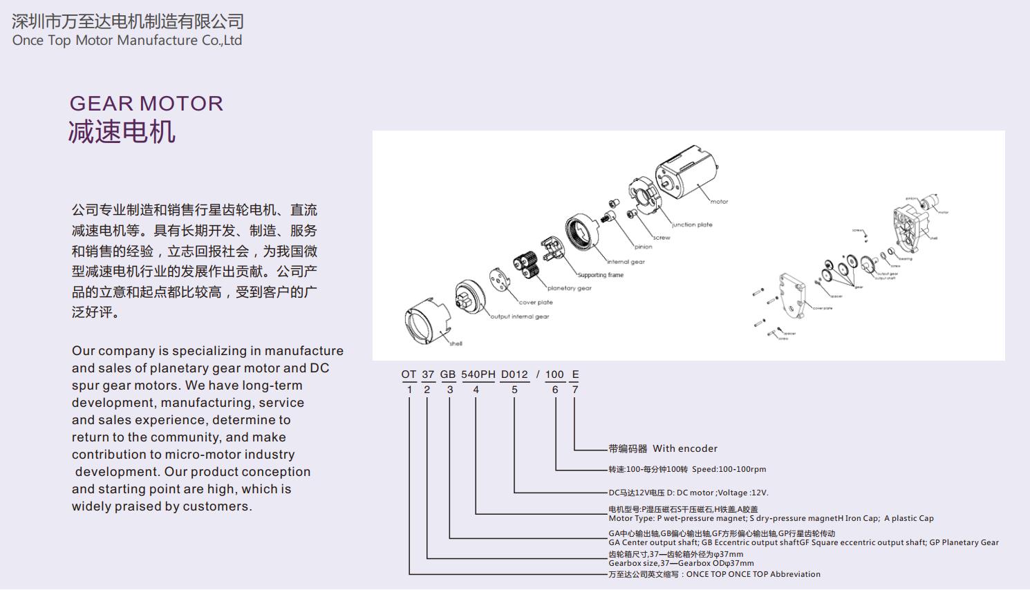 行星减速电机的产品特性_行星减速机_小型减速电机-亚博电机