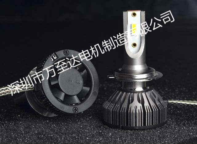汽车LED大灯散热风扇解决方案
