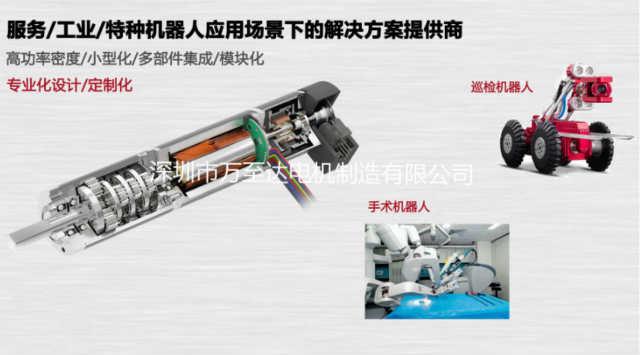 万至达发力机器人电机研发,致力于取代maxon电机